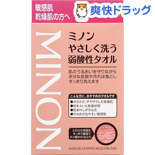洗浄用ボディータオル「ミノンやさしく洗う弱酸性タオル」