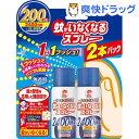 蚊がいなくなるスプレー 200日用(2本入)【蚊がいなくなるスプレー 無香料】