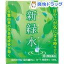 【第3類医薬品】ロート 新緑水(13mL)