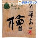 森のいぶき 飛騨高山 檜(25g)【森のいぶき】