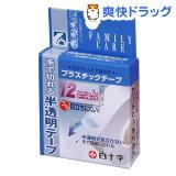 ファミリーケア(FC) プラスチックテープ 12mmX7m(1コ入)【ファミリーケア(FC)】