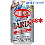 ウィルキンソン・ハードナイン 無糖ドライ 缶(350mL*48本セット)【ウィルキンソン ハードナイン】