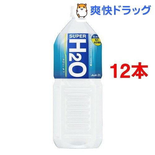 スーパーH2O(2L*6本入*2コセット)[12本アサヒ飲料]【送料無料】