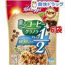 ケロッグ 薫るコーヒーグラノラ ハーフ 袋(450g*6コセット)【送料無料】