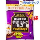 機能性表示食品 特濃ミルク8.2 ラムレーズン(93g 3コセット)【UHA味覚糖】