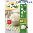 新玄 サプリ米 ビタミン・鉄分(25g*2袋入)[鉄分 食品 ヘルシー米 ダイエット食品]