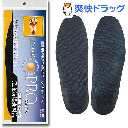 インソールプロ 足底筋膜炎対策 メンズ
