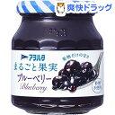 アヲハタ まるごと果実 ブルーベリー(250g)【アヲハタ】