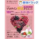 ベジエ プロテイン酵素ダイエット フレッシュベリー(200g)【ベジエ】