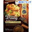 【訳あり】地中海ダイニング 鶏肉のアンチョビ炒め用(120g)