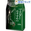 マキシム マスターおすすめのキリマンジャロブレンド(320g)【マキシム(MAXIM)】
