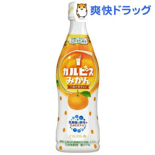 カルピス みかん(470mL)【カルピス】