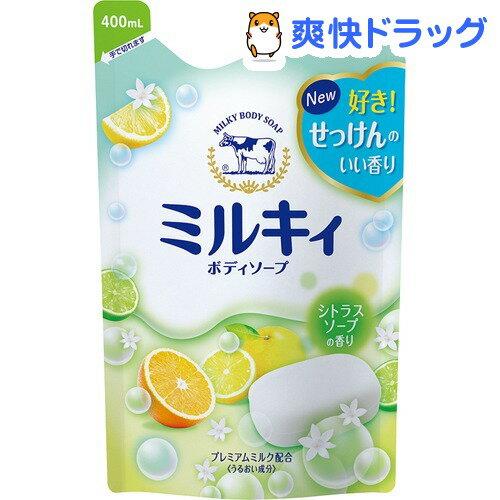 ミルキィボディソープ シトラスソープの香り 詰替...の商品画像