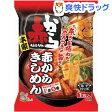 【訳あり】赤からきしめん(1食入)【赤から】[赤から スープ 赤から鍋 インスタント きしめん]