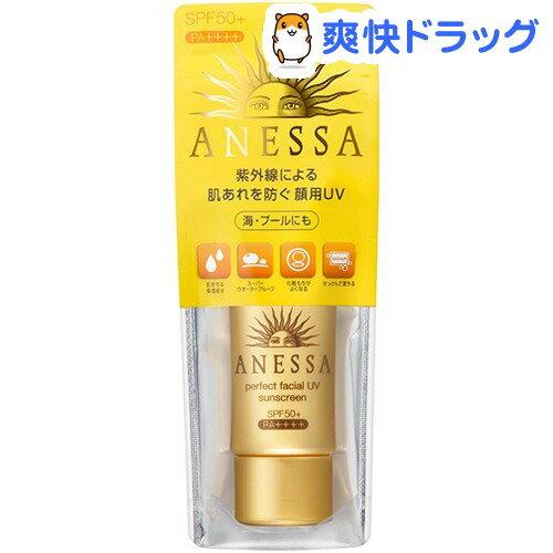 資生堂 アネッサ パーフェクトフェイシャルUV(40g)【アネッサ】