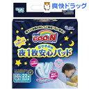 グーン(GOO.N) おやすみ用 夜1枚安心パッド(22枚入)【3】大王製紙【グーン(GOO.N)】