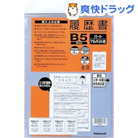 履歴書 B5/パート・アルバイト用 写真貼付用シール付 ヨR-PB5(1セット)【ナカバヤシ】