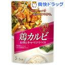 韓の食菜 鶏カルビ(2〜3人前)