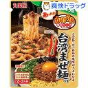 あったかかけうま麺用ソース 台湾まぜ麺の素(230g)
