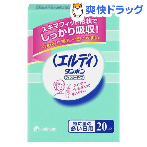 エルディタンポンフィンガータイプ特に多い日(20コ入)【1609_p10】[生理用品]