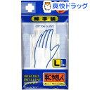 リーダー 綿手袋 Lサイズ(1双)【リーダー】