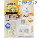 人感センサー付きソケット PIR505C-B(1コ入)【送料無料】