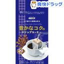 アバンス 豊かなコクのドリップコーヒー(20杯分)【アバンス】