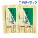 割り箸 竹 天削箸 24cm(100膳入*2パック)...