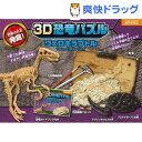 3D 恐竜パズル 化石発掘 ヴェロキラプトル(1セット)【送料無料】