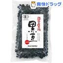 国内産有機黒豆(200g)【ムソー】