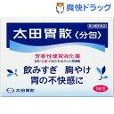 【第2類医薬品】太田胃散 分包(16包)【hl_mdc1216_otaisan】【太田胃散】