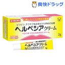 【第1類医薬品】ヘルペシアクリーム(セルフメディケーション税制対象)(2g)