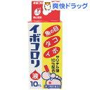 【第2類医薬品】イボコロリ(10mL)【イボコロリ】[イボ 首]