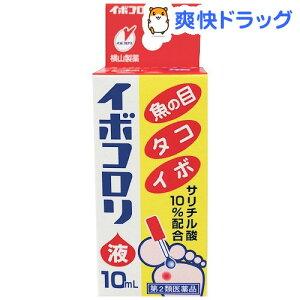 【第2類医薬品】イボコロリ(10mL)【イボコロリ】