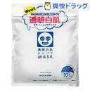 透明白肌 ホワイトマスクN(10枚入)【透明白肌(ホワイト)...