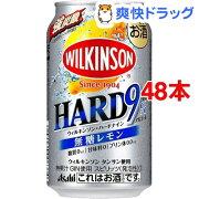 ウィルキンソン・ハードナイン 無糖レモン 缶(350mL*48本セット)【ウィルキンソン ハードナイン】