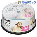 マクセル 音楽用CD-R 80分 スウィートカラーミックス(30枚)【マクセル(maxell)】