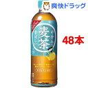 やかんの麦茶 from 一 (はじめ)(650ml*48本セット)