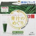 ヤクルト 青汁のめぐり(7.5g*30袋入*3コセット)【元気な畑】[青汁 ヤクルト 青汁のめぐり