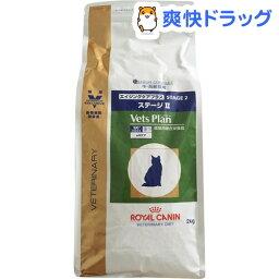 ロイヤルカナン 猫用 ベッツプラン エイジングケアプラス ステージII(2kg)【ロイヤルカナン(ROYAL CANIN)】[特別療法食]【送料無料】