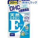 DHC 天然ビタミンE(大豆) 20日分(20粒)【DHC】