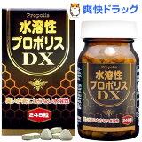 水溶性プロポリスDX(248粒入)[サプリ サプリメント プロポリス]【】