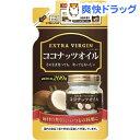 ベトナム産ココナッツオイル(日本充填) 詰替え(200g)【...