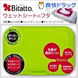 bitatto 马斯喀特(1个入)【HLSDU】/【bitatto(Bitatto)】[��部擦拭湿巾情况][ビタット マスカット(1コ入)【HLSDU】 /【ビタット(Bitatto)】[おしりふきケース]]