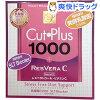 カットプラス1000 レスベラC(2.2g*15包)