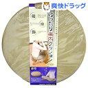 ゆったり楽円クッション 薄型 ベージュ 1コ入★税込3150円以上で送料無料★
