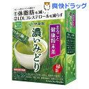 【機能性表示食品】まるごと健康粉末茶 濃いみどり スティック(2.5g*20本入)