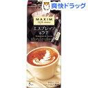 マキシム カフェメニュー エスプレッソ&ラテ(14g*5本入)【マキシム(MAXIM)】[コーヒー]