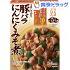 キッコーマン うちのごはん 和のごちそう煮 豚バラにんにくみそ煮(140g)