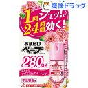 おすだけベープ スプレー 280回分 不快害虫用 ロマンティックブーケの香り(28.4mL)【ベープ】